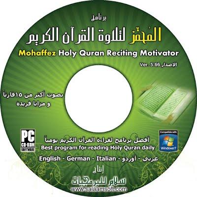 أكبر موسوعة للبرامج الإسلامية على المنتديات الشاملة Cd566